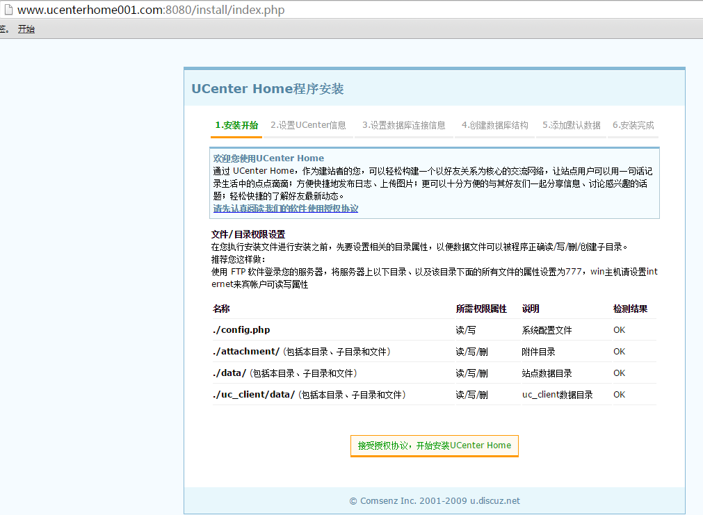 ucenter home必须先安装ucenter_ucenter home 安装 wooyun_ucenter home安装