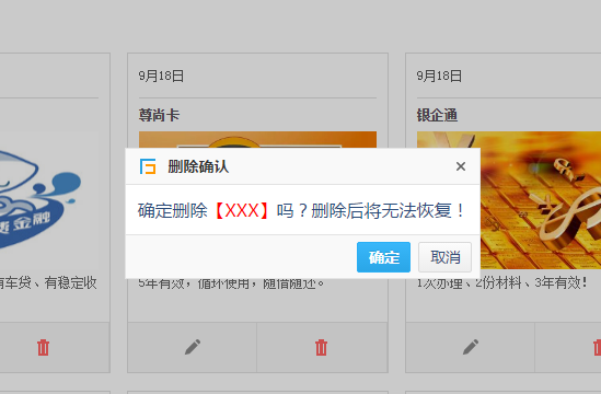 AloneJs.confirmbox() —— 确认框