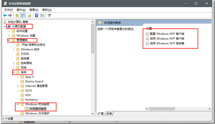 Windows Server 2012 NTP时间同步