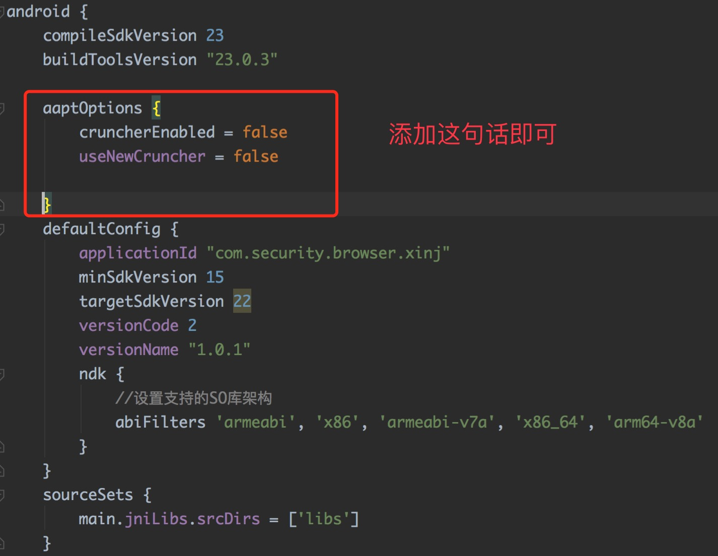 Android Gradle Build Error:Some file crunching failed, see logs for details解决办法