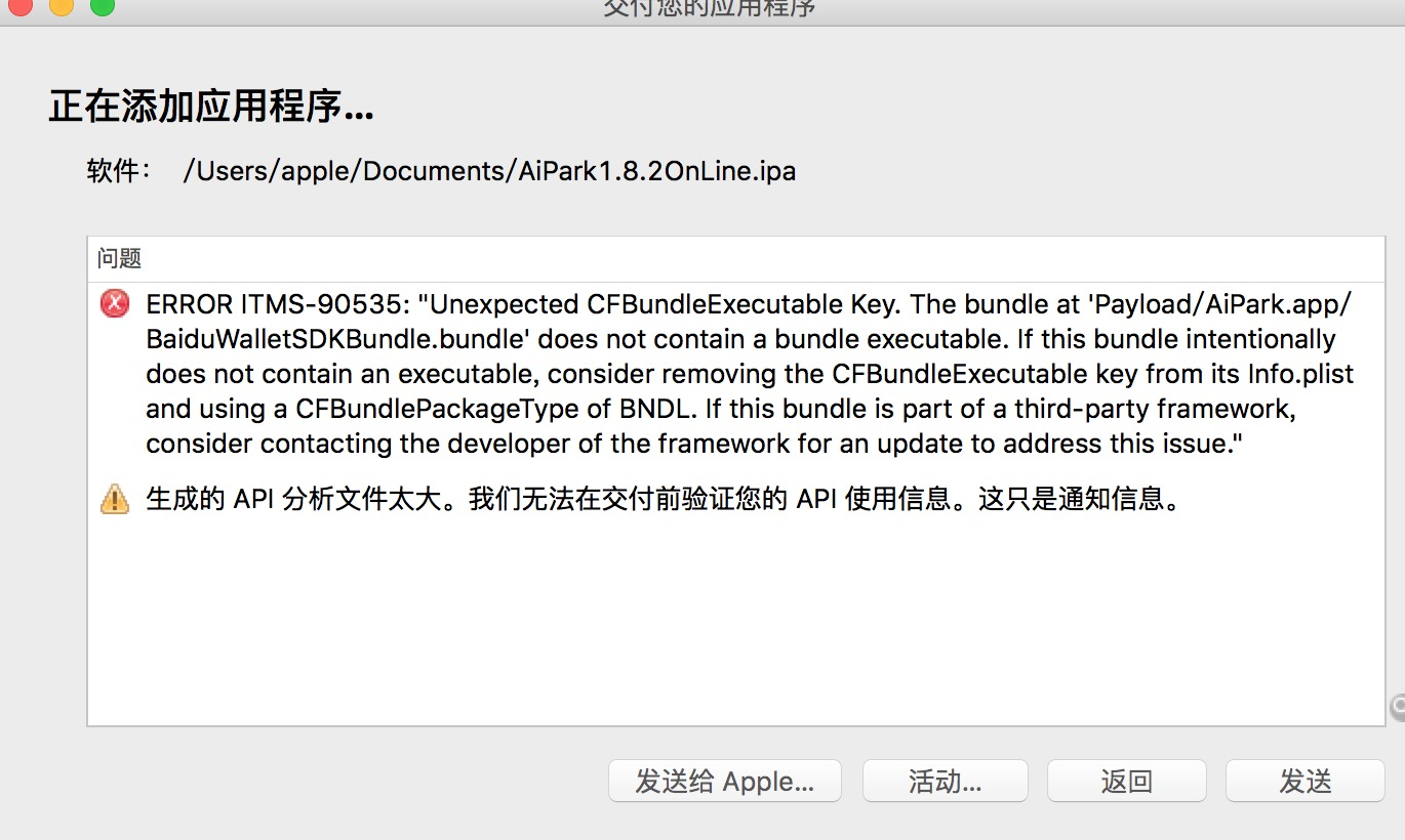 上传AppStore出现:Unexpected CFBundleExecutable Key 错误