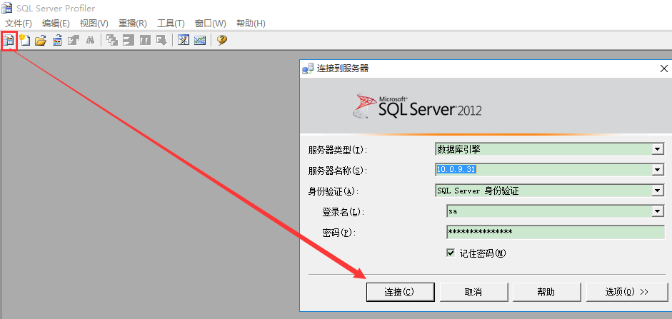 SQLProfiler_SQL抓包