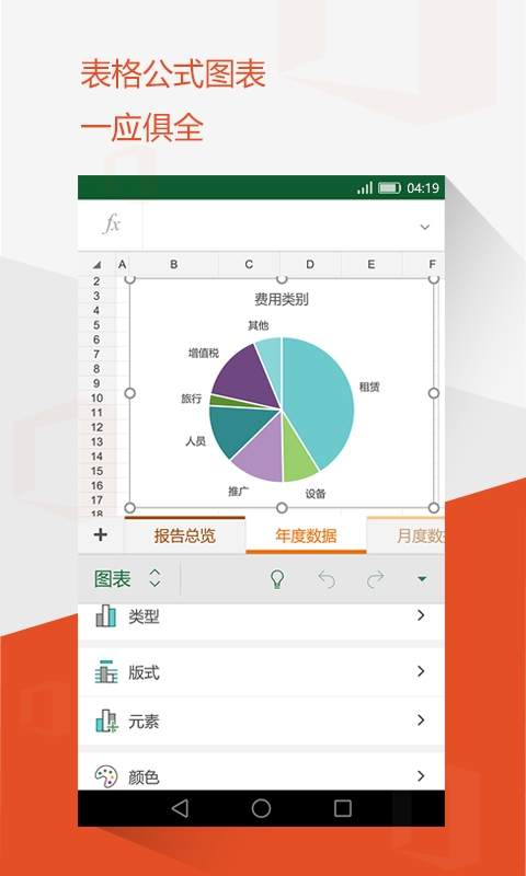 全新安卓 Office Mobile 发布!Word/Excel/PPT 完美三合一